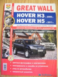 Книга Great Wall Hover H3 2009гHover H5 2011г