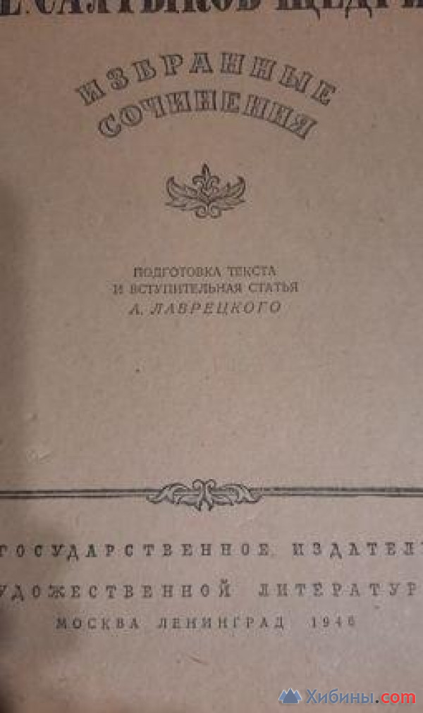 М.Е.Салтыков-Щедрин. 1946 г
